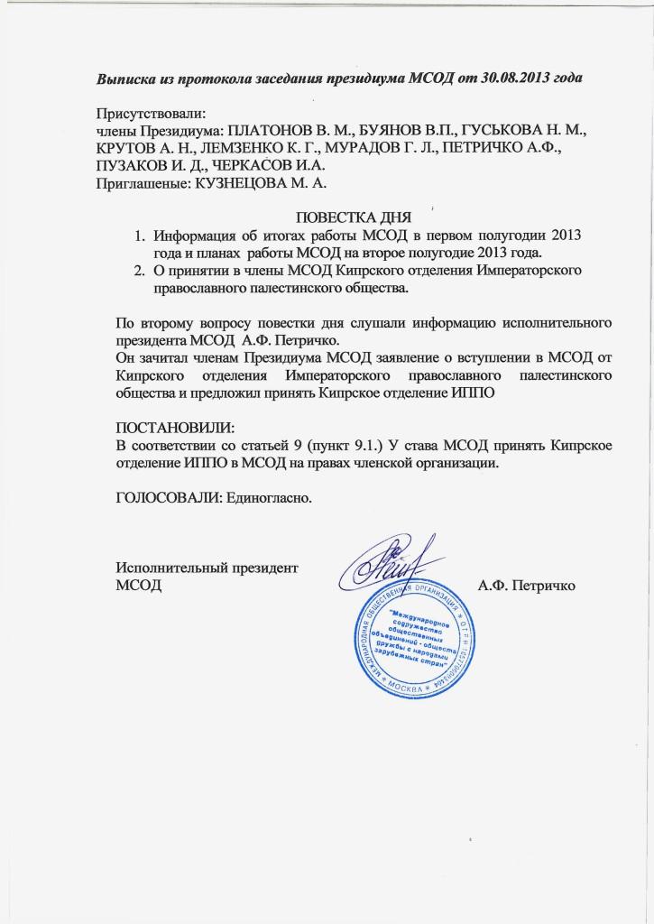 документы иппо10001