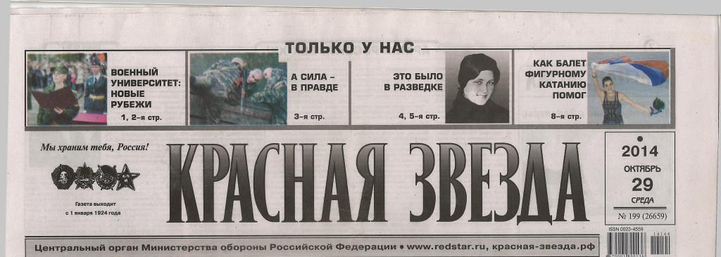 газета красн. зезда0004