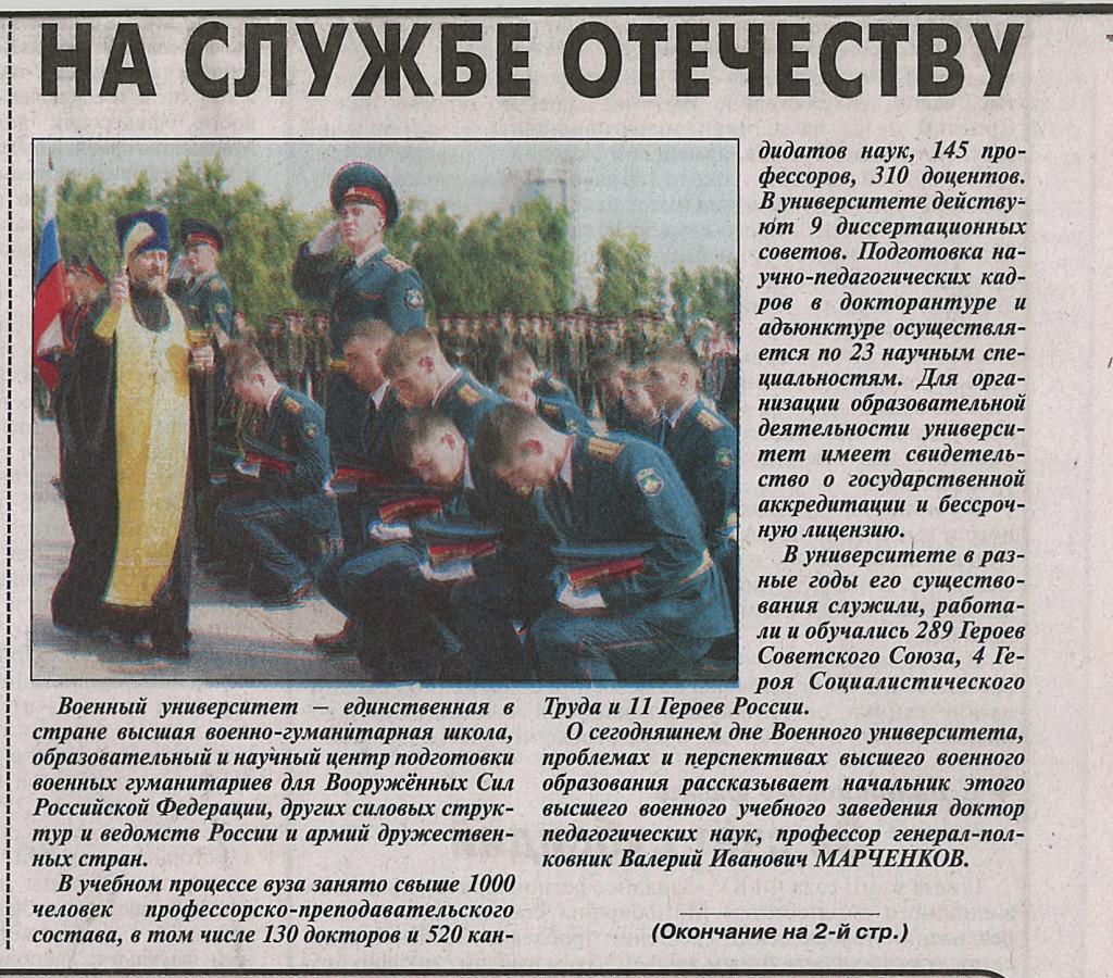 газета красн. зезда0006