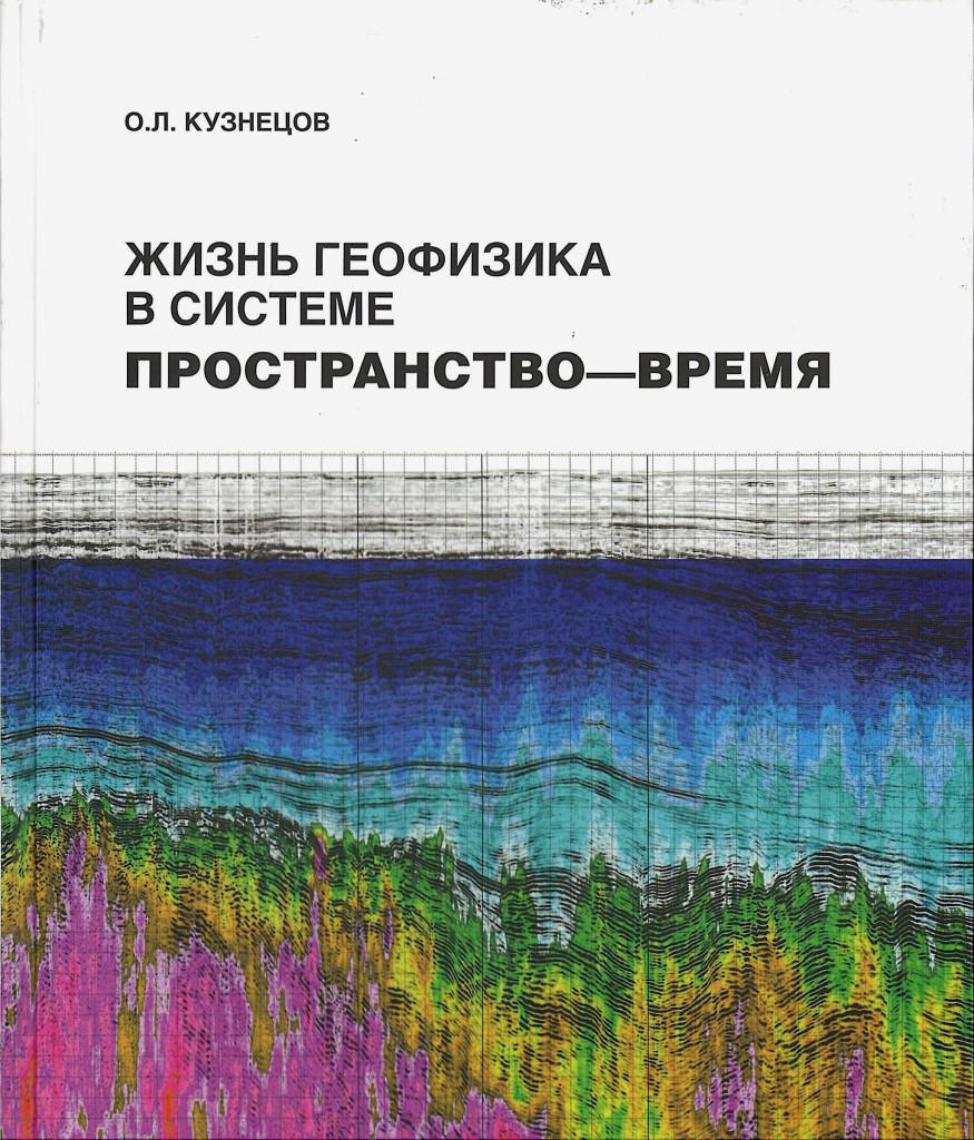 книга кузнецова0001