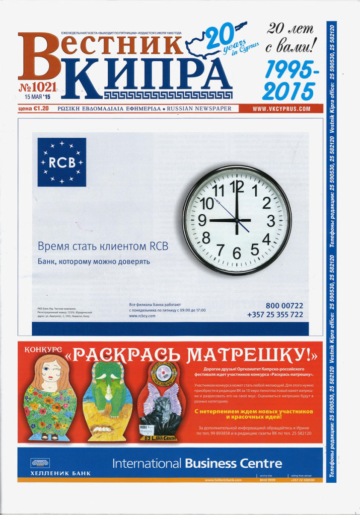 вестн кипра10001