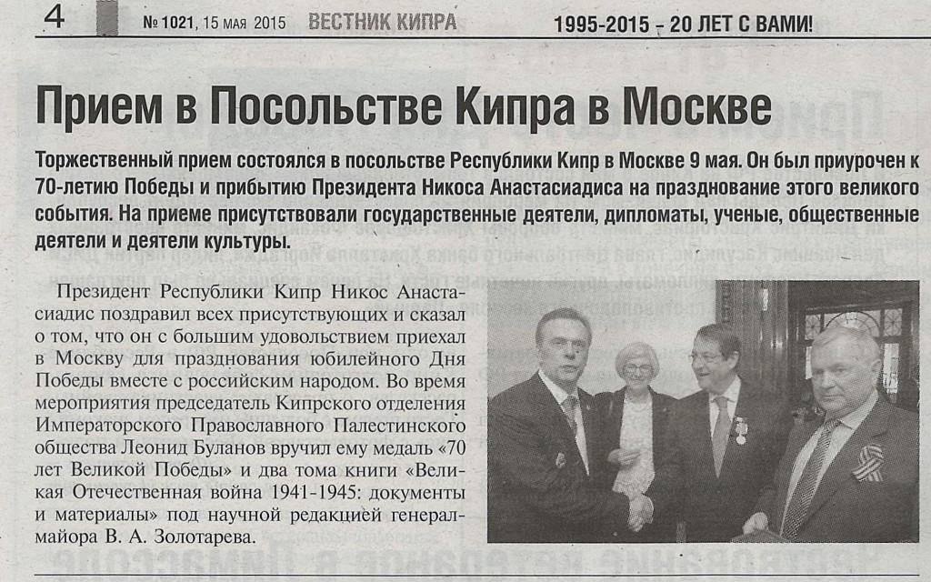вестн кипра10002