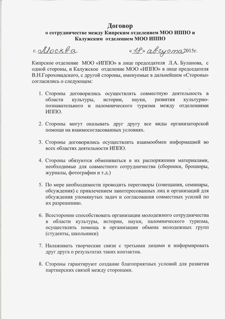 договор калуга10001