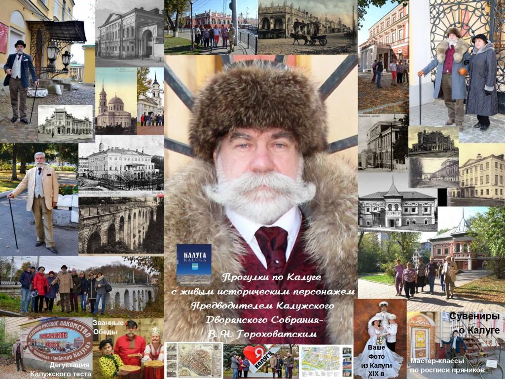 Исторические прогулки по Калуге
