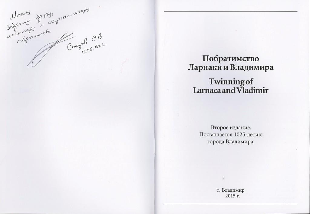 книга ланака владимир - 0002