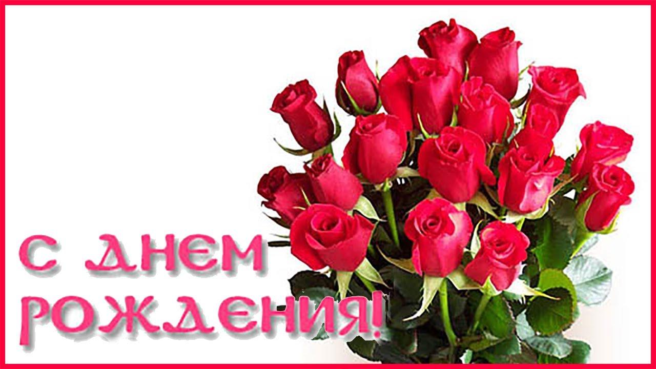 Поздравление с днем р женщине