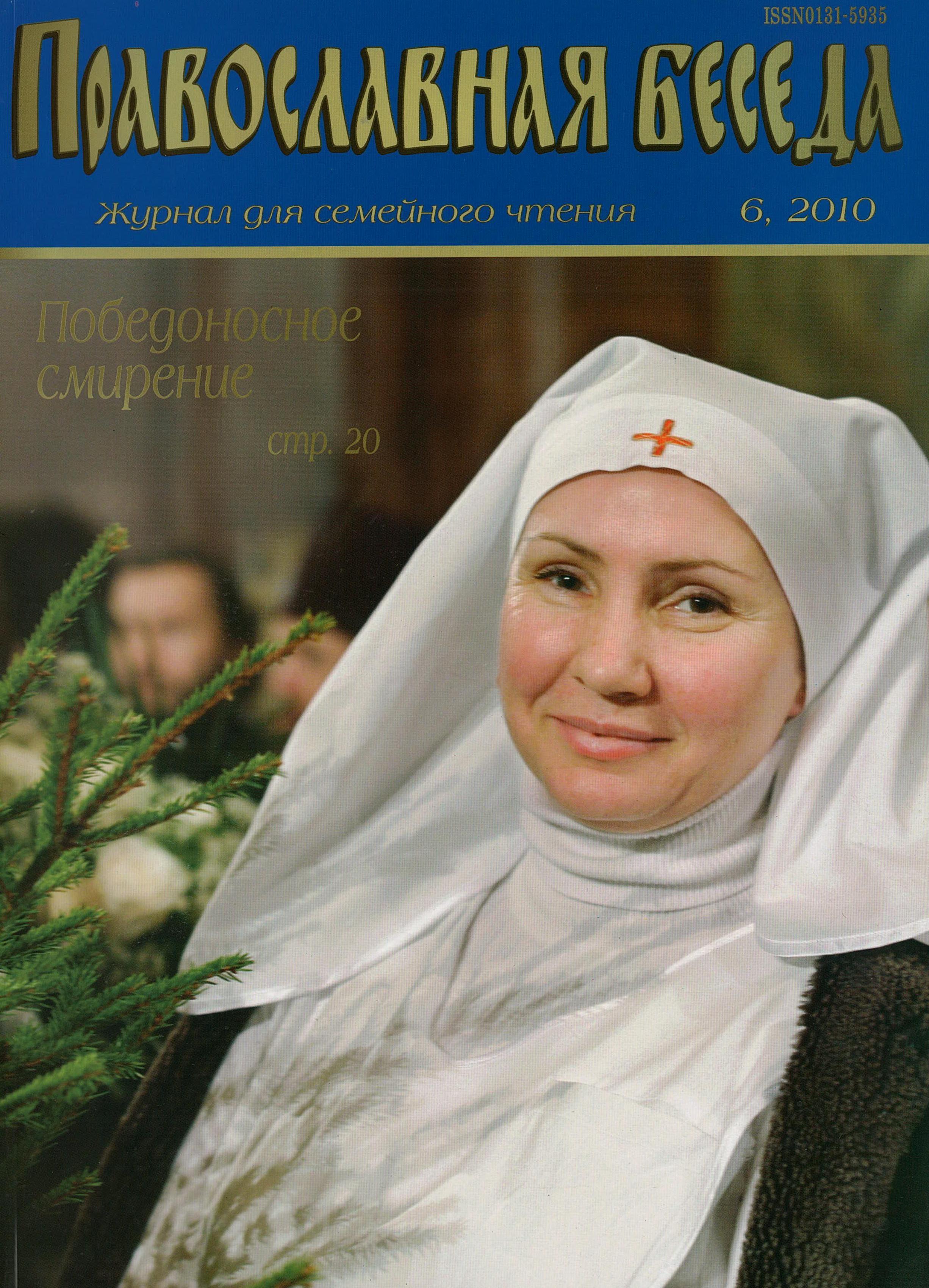 Журнал Православная беседа