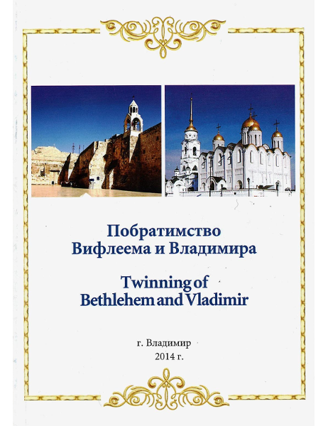 twinning_of_Bethlehem_and_Vladimir-h300.jpg